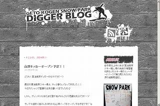 夏油高原スロープスタイルパーク ディガーブログ